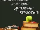 Смотреть изображение Курсовые, дипломные работы Дипломы, курсовые, решение контрольных 33664190 в Барнауле