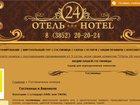 Свежее фото  Выгодное бронирование гостиницы в Барнауле 33697978 в Барнауле
