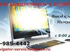 Увидеть фото  Ремонт и настройка компьютеров ноутбуков 33710516 в Барнауле