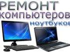 Уникальное фотографию Ремонт компьютеров, ноутбуков, планшетов Ремонт ноутбуков и ПК 33714500 в Барнауле