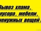Фотография в   вывоз хлама квартиропереезды подъем стройматериала в Барнауле 1000