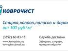 Фото в   Профессиональная стирка ковров в специализированном в Барнауле 100