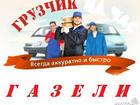 Изображение в   Многопрофильная компания предлагает вам услугами: в Барнауле 150