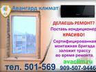 Фото в   Наступила жара ☼, нужен кондиционер?! в Барнауле 15000