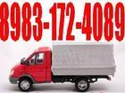 Новое фото Разное Грузоперевозки Барнаул, Грузчики разнорабочие, грузовой транспорт 35265678 в Барнауле
