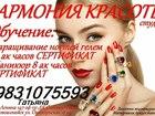 Скачать изображение Курсы, тренинги, семинары Курсы мастеров салонов красоты 35619445 в Новоалтайске