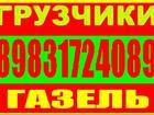 Фото в Услуги компаний и частных лиц Грузчики Быстрая подача транспорта.   ГРУЗЧИКИ от в Барнауле 150