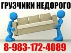 Фотография в   Вызов грузчиков по телефону 9831724089, любые в Барнауле 150