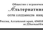 Изображение в Услуги компаний и частных лиц Юридические услуги Наша юридическая компания «Альтернативное в Барнауле 20000