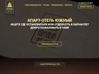 Скачать изображение  Сайт гостиницы для гарантированного заселения 37543483 в Барнауле