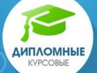 Смотреть фотографию Разные услуги Курсовая Вуз на заказ от автора 37716083 в Барнауле