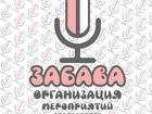Скачать фото Организация праздников ๖ۣۜОрганизация ๖ۣۜЛюбых ๖ۣۜМероприятий со ВКУСОМ 37738305 в Барнауле