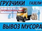 Просмотреть изображение  вывоз строймусора квартиропереезды грузчики 38846072 в Барнауле