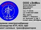 Уникальное foto  изготовление КТП,КСО,ЩО 39095302 в Барнауле