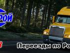Новое изображение Разные услуги Услуги по перевозке сборных грузов по маршруту Барнаул -Тула 39125494 в Барнауле