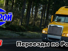 Уникальное foto Разные услуги Услуги по перевозке сборных грузов по маршруту Барнаул -Алматы 39125533 в Барнауле