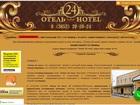 Новое фото  Быстрое бронирование гостиницы в Барнауле 39257455 в Барнауле