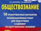Скачать бесплатно изображение Поиск партнеров по бизнесу Подготовка к ЕГЭ c бонусом (история, обществознание) 40056672 в Барнауле