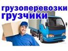Скачать бесплатно фото Разное Грузоперевозки по России и странам СНГ, 73516857 в Барнауле