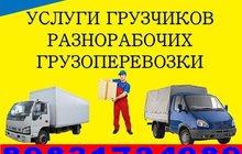 Услуги Грузчиков - город / межгород Барнаул