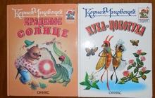 Сказки в стихах Корнея Чуковского