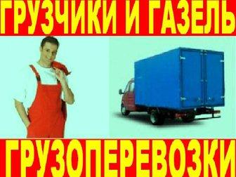 Увидеть фотографию Грузчики Грузоперевозки 89831724089 Грузчики Газели переезды 33624866 в Барнауле