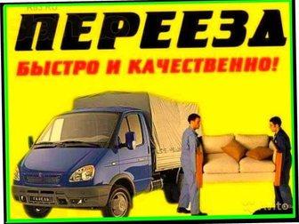 Свежее фото Грузчики Грузоперевозки 89831724089 Грузчики Газели переезды 33624866 в Барнауле
