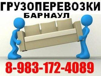 Просмотреть фотографию Грузчики Газели, 3-5-10-Тонники Для переездов, Грузчики, сборщики мебели 33627796 в Барнауле