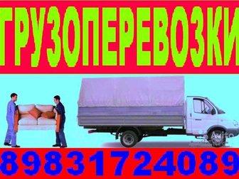 Скачать фотографию Грузчики Газели, 3-5-10-Т, Для переездов, Грузчики сильные, сборщики мебел 33645992 в Барнауле