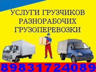 Скачать бесплатно фотографию Грузчики Услуги Грузчиков - город / межгород барнаул 33650838 в Барнауле