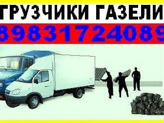 Просмотреть изображение Грузчики Предоставим любой грузовой транспорт и грузчиков, выполним работу профессионально, С нами легко! 33709341 в Барнауле