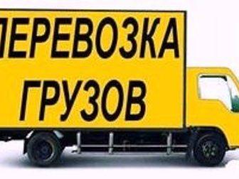 Скачать бесплатно фотографию Грузчики Грузчики, Переезды, Газели 3Т Разнорабоче, 24 часа 33922937 в Барнауле