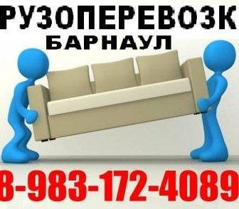Фото в Услуги компаний и частных лиц Грузчики 89831724089. . . . .   Барнаул. Всегда в в Барнауле 150