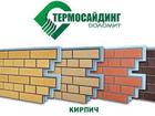 Уникальное фотографию  Термосайдинг Кирпич от завода Доломит 74574291 в Белебее