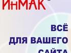 Скачать фотографию Создание web сайтов Предлагаем услуги создания и продвижения сайтов в Интернете, поисковых системах, владелец поискового сервера деловых партнеров 15136845 в Белгороде