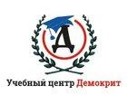 Уникальное фото Курсы, тренинги, семинары Изучение программы 1С: Управление торговлей (торговля и склад) 69619137 в Белгороде