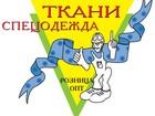 Просмотреть фото Пошив, ремонт одежды Оптово-розничная продажа специальной одежды и обуви 72690655 в Белгороде
