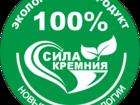 Скачать фото  Комплекс минералов «Сила кремния» 75990482 в Белгороде