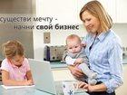 Фото в Дополнительный заработок, подработка Работа на дому Вы в декретном отпуске, на пенсии, или напротив в Белогорске 0