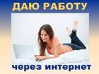 Изображение в Дополнительный заработок, подработка Работа на дому Работа на выполнении несложных заданий. Заработок в Москве 0