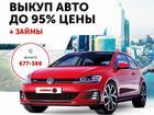 Скачать фото Автострахование  Выкуп авто в Амурске до 95% от рыночной стоимости 39787237 в Белогорске