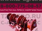 Смотреть foto  Купить запчасти на пресс Киргизстан 35372008 в Белово