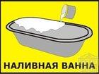 Новое фотографию Ремонт, отделка Реставрация ванн, эмалировка, вкладыши, наливной акрил, Гарантия качества, Ремонт, квартир, домов, офисов, 33375779 в Березниках