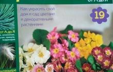 Подборка журналов Комнатные растения