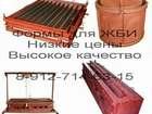 Свежее фото Строительные материалы Формы ЖБИ 39034058 в Бирске