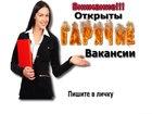 Уникальное фотографию  Требуются сотрудники для вахтового метода работы в Москве 38413397 в Богородске