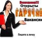 Требуются сотрудники для вахтового метода работы в Москве