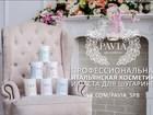Увидеть foto  Итальянская косметика и паста для шугаринга Pavia по выгодным ценам в СПб и ЛО, 39916394 в Бокситогорске