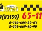 Свежее изображение Такси Такси Пегас 38269082 в Боре