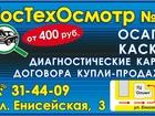 Смотреть фотографию  Диагностическая карта, ОСАГО,КАСКА в Братске 34681459 в Братске